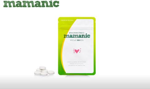 安心で選ぶなら『ママニック葉酸サプリ』てんかん女性にオススメ