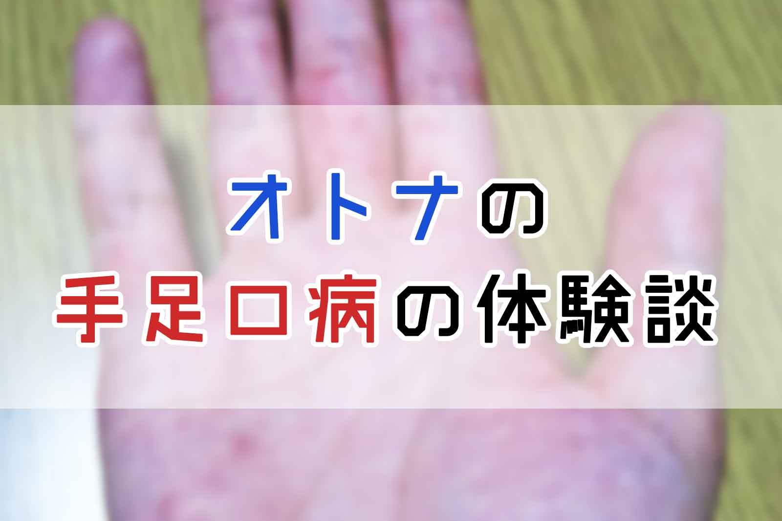 大人の手足口病が辛すぎる…!【妊娠中の実体験】